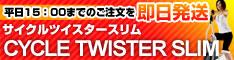 CycleTwisterSlim-234-60.jpg