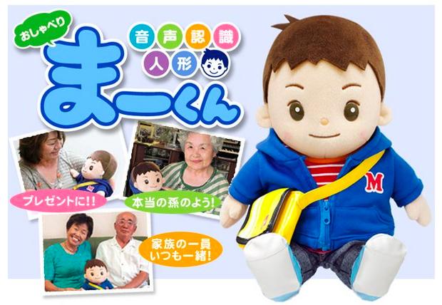 音声認識人形おしゃべりまーくん 2014-08-01 09.22.29.png