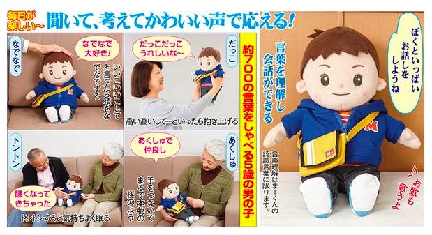 おしゃべりマー君ト 2014-08-01 21.46.55.png